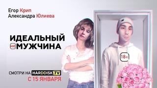 Не идеальный мужчина Егор Крид смотреть онлайн [deepfake-parody]