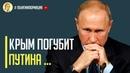 Срочно! Визг в Кремле После Навального ЕС вводит дополнительные санкции из-за Крыма и Донбасса