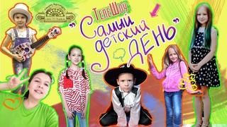 ТелеШОУ Самый детский день / День защиты детей - 2020