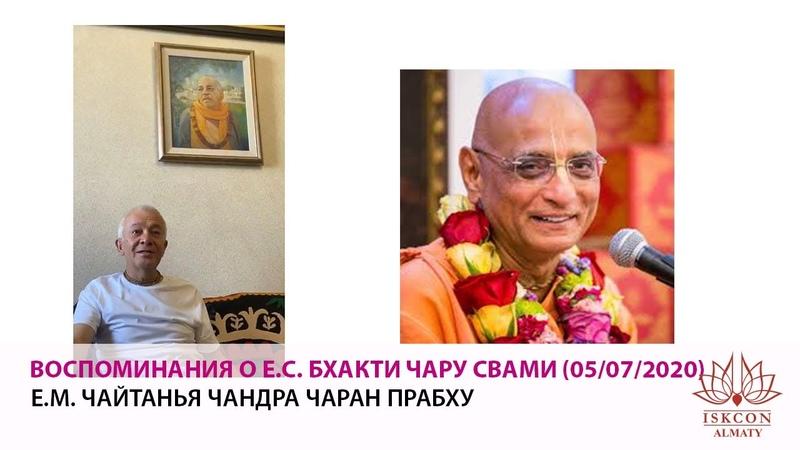 05 07 2020 Воспоминания о Е С Бхакти Чару Свами Е М Чайтанья Чандра Чаран прабху