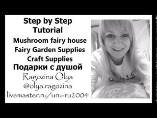 МК грибные домики-шкатулки|Tutorial Step by Step MixedMedia Mushroom fairy house by Ragozina Olya