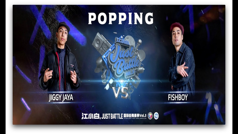 JIGGY JAYA vs FISHBOY|Popping Best 8 @ 江小白 Just Battle vol.3|LB-PIX