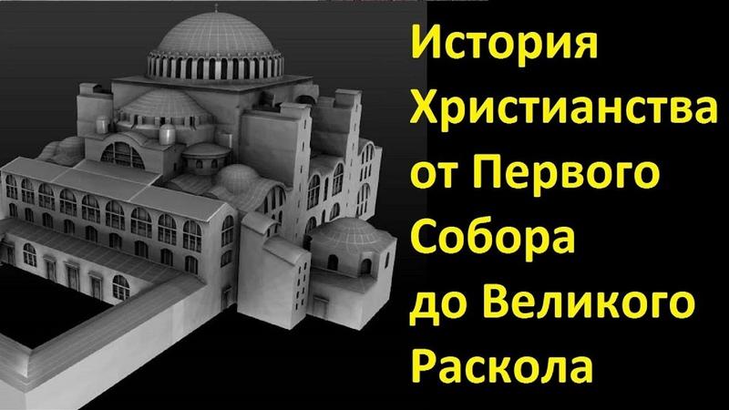 История религий Христианство от Первого Собора до Великого Раскола