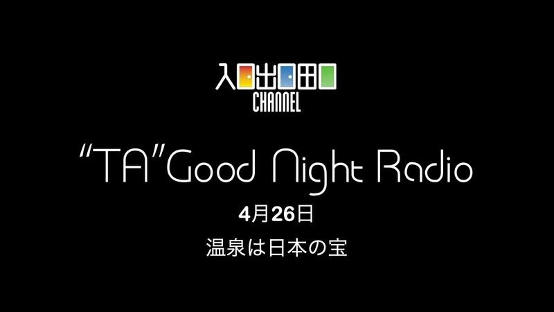 """【タグナイ】""""TA""""Good Night Radio11 温泉は日本の宝"""
