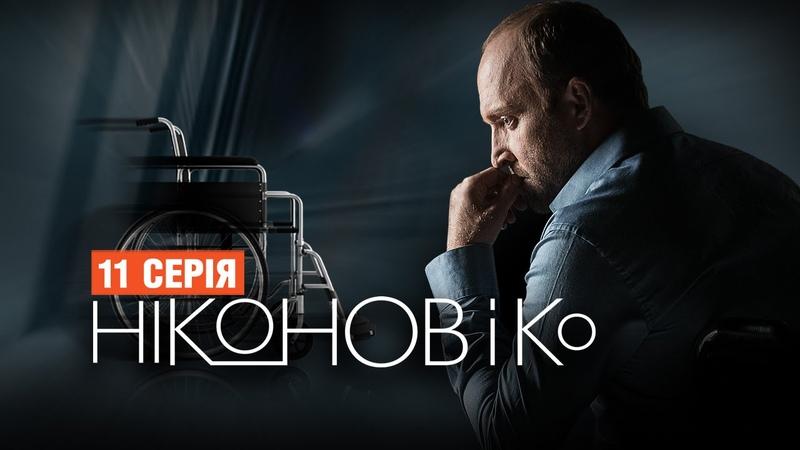 Сериал Никонов и Ко 11 серия