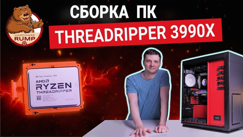 Живая сборка ПК THREADRIPPER 3990X RTX 2080 Super Phanteks Enthoo Primo