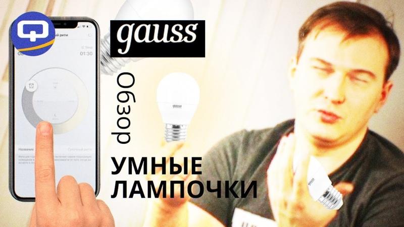 Умные лампы Gauss, которые не перегорят. Обзор