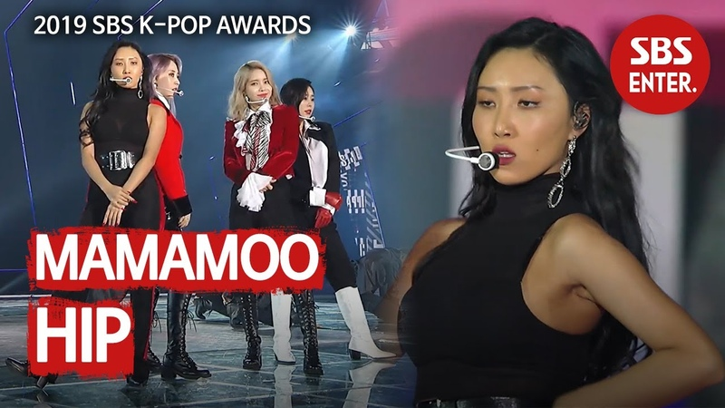 힙한 그녀들의 유혹♥ 마마무 'HIP' 2019 SBS 가요대전 2019 SBS K POP AWARDS SBS Enter