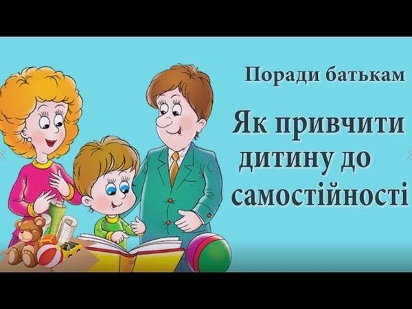 Поради батькам. Як привчити дитину до самостійності