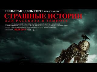 Страшные истории для рассказа в темноте  Русский трейлер #2 (2019)