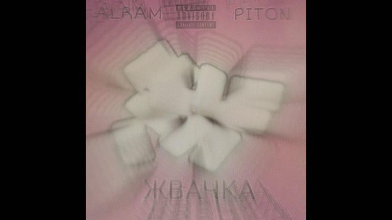 Жвачка PITON x Alram