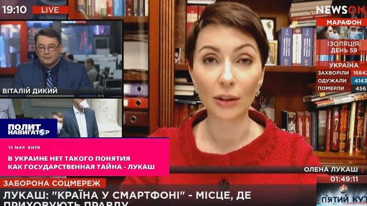 На Украине нет такого понятия как государственная тайна Лукаш
