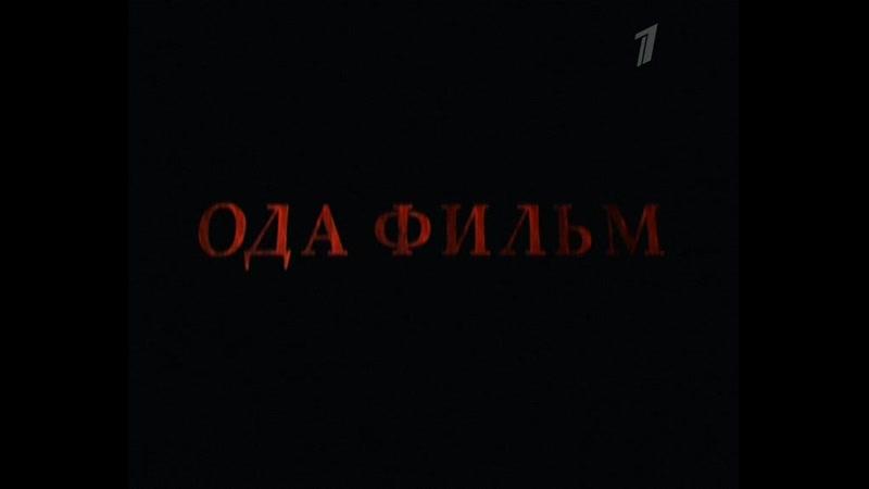Отражение 11 серия 2011 год