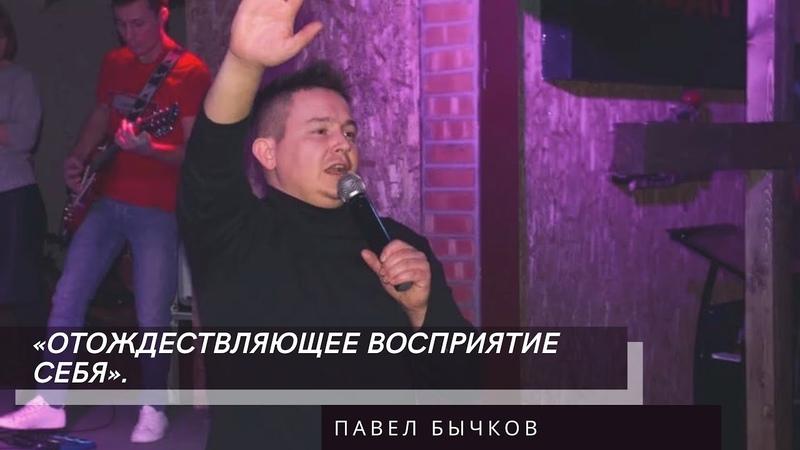 Отождествляющее восприятие себя Павел Бычков