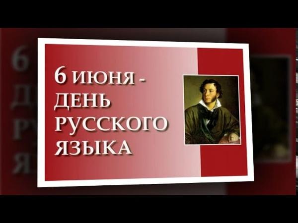 6 июня Пушкинский день России и День русского языка