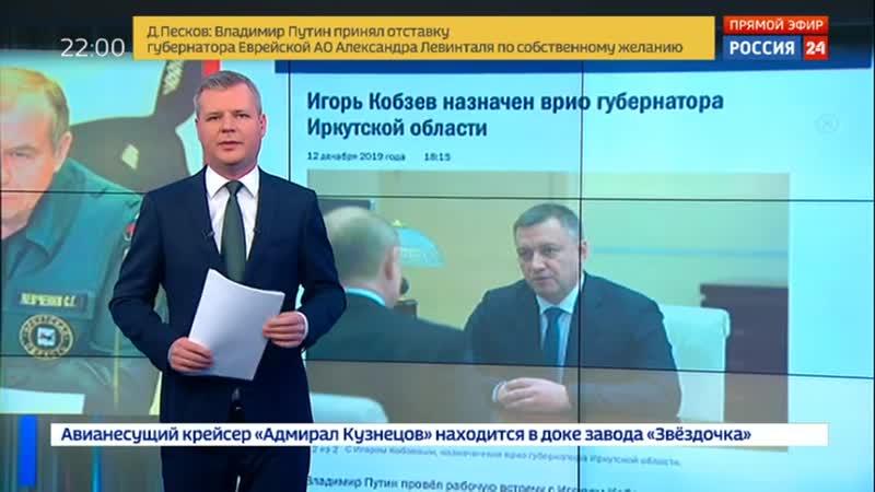 Губернатор из 90 х что оставляет после себя в Иркутской области Сергей Левченко
