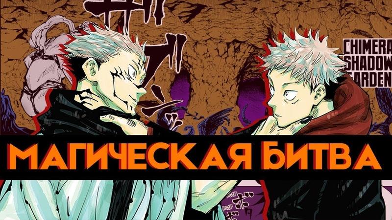 Магическая битва Jujutsu Kaisen - сёнен о всеядном школьнике и демонах