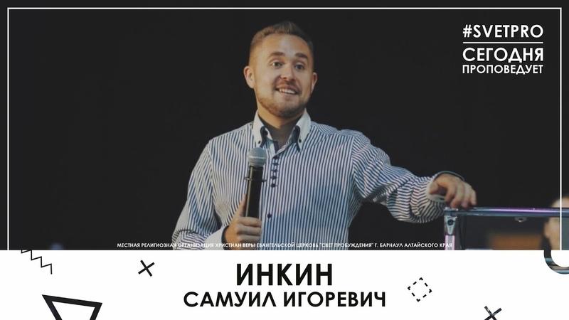 Пастор Самуил Инкин — ЗАГЛЯНИ В СВОЕ СЕРДЦЕ