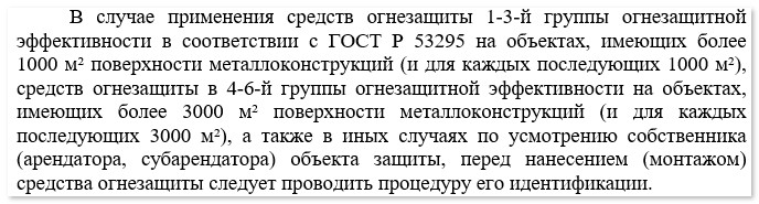 п.5.4.3 (абз.6)