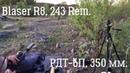 Blaser R8, 243 Rem, РДТ-6П, 350 мм. С Обратной Безрезбовой муфтой.