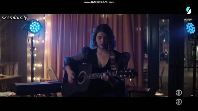 SKAM France Alexia's song Стыд Франция песня Алексии