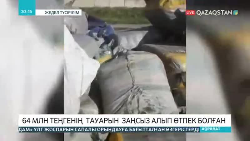 Өзбекстаннан 6 тонна өнімді заңсыз алып өтпек болғандар ұсталды