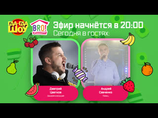 ГДА-ГДА ШОУ LIVE день 35 (в гостях Дмитрий Цветков и Андрей Савченко)