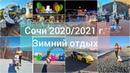 Зимний отдых в Сочи с детьми по программе максимум за неделю 2020/2021 г. Поездка в Абхазию.