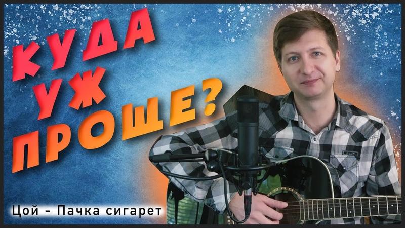 ПАЧКА СИГАРЕТ - Виктор Цой (КИНО) Аккорды Разбор на гитаре (без баррэ)