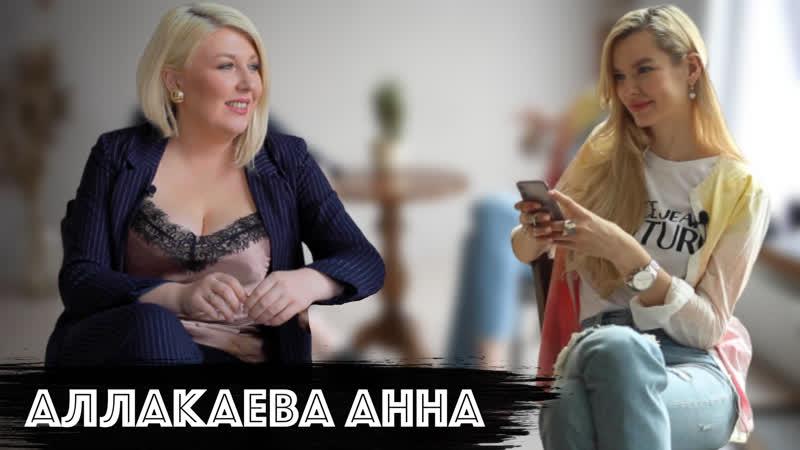 Тизер Аллакаева Анна Постфактум с Юлией Данченко