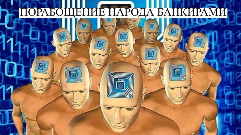 Экономическая диверсия Электронный концлагерь Порабощение народов России