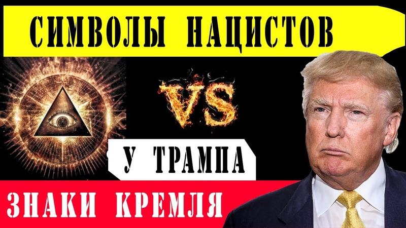 Трамп перевернул всевидящее око массонов с ног на голову Знаки и символы кремля