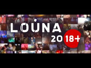 LOUNA - 20(18+). Фильм о группе
