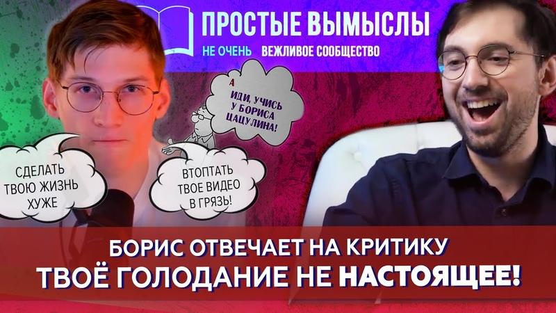 ПРОСТЫЕ ВЫМЫСЛЫ истинное ГОЛОДАНИЕ выводит ТОКСИНЫ Борис отвечает на критику