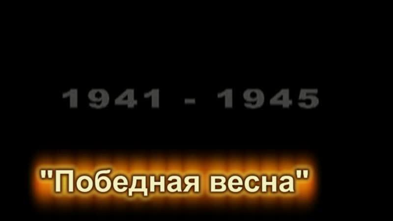 Победная весна Людмила Астафьева