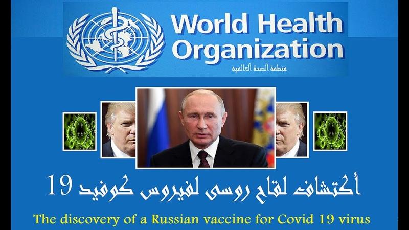 أكتشاف لقاح روسى الصحة العالمية نتطلع لمر