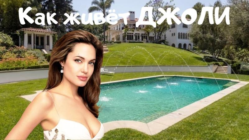 Как Живет Анджелина Джоли