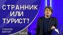 Виктор Судаков – Странник или турист?
