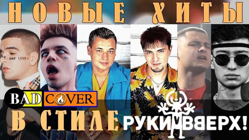 Новые песни в стиле РУКИ ВВЕРХ Feduk Элджей CYGO Грибы Matrang Cover by BADCOVER