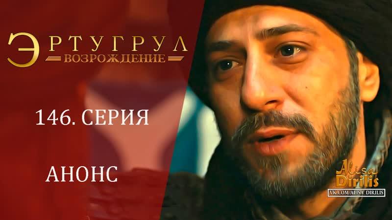 Эртугрул 146 серия анонс на русском Озвучка turok1990