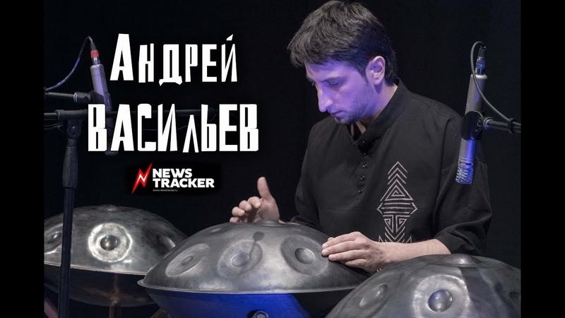 Андрей Васильев создатель музыки на «НЛО» рассказал о ханге в Ставрополе