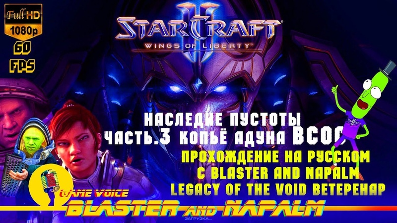 BLASTER and NAPALM StarCraft II Legacy of the Void Наследие Пустоты Часть 3 Копьё Адуна ВСОС