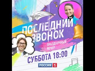 Последний звонок с Андреем Малаховым и Дарьей Златопольской  Россия 1