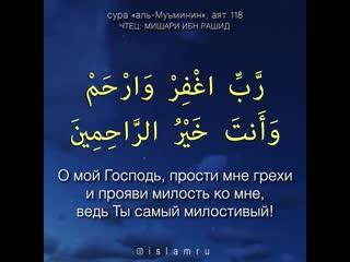 ДУА ИЗ КОРАНА (Сура Аль-Муъминун, аят 118)