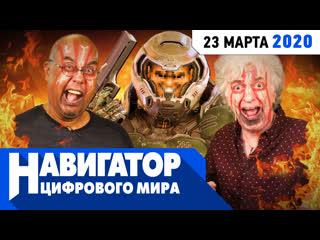 "ОТ ВИНТА! Doom Eternal, Hellblade 2 и Gears Tactics в передаче ""Навигатор цифрового мира"""