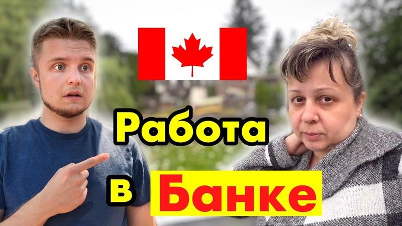 РАБОТА В КАНАДЕ В БАНКЕ Зарплата Премия и Бенефиты Жизнь Иммигрантов в Канаде 2020