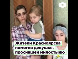 Жители Красноярска помогли молодой маме, просившей милостыню | ROMB