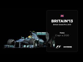F1 Classic: British Grand Prix 2013 | Гран-при Великобритании 2013