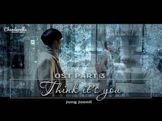 (OST 3 A Piece of Your Mind) Jung Joonil - Think its you