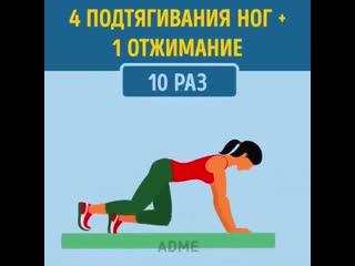 Как быстро подтянуть все тело